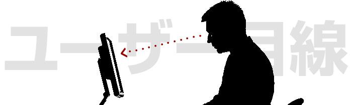ユーザー目線