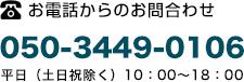 お電話からのお問い合わせ050-3449-0106