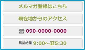 メルマガ登録ボタン・現在地からのアクセスボタン・電話番号/営業時間