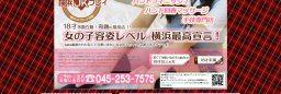 横浜ハンド回春マッサージ、関内出張オナクラ店(製作無料、制作実績No-19358)