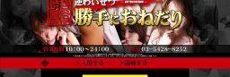 渋谷過激痴女系ホテヘル風俗店/オプション多数/動画導入/ギラギラ/SM系/(No-23731)