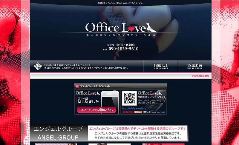 OfficeLove-オフィスラブ-