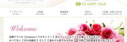 会員制高級デリヘル求人サイト/風俗店用システムカスタマイズ/新規開業(制作実績No-26357)
