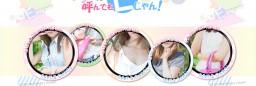 葛西美少女ギャル系デリヘル&エステ/オリジナルロゴ作成/可愛い系/出張型(No-27816)