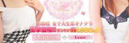 ホームページ製作費無料/システム連動/風俗情報サイト優遇掲載(No-29053)