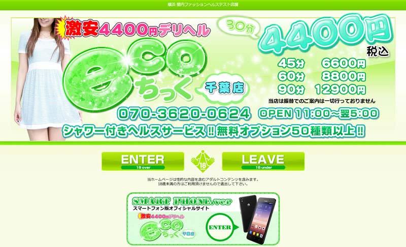 激安4400円デリヘル ecoちっく(千葉店)