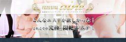 池袋発セクシーマッサージTバックエステ店/風俗店オフィシャルサイトのリニューアル制作(制作実績No-29099)