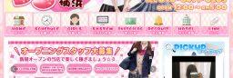 新規製作ホームページ/派遣リフレの素人系リラクゼーション店(制作実績No-29224)