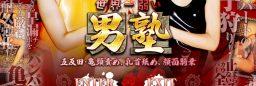 品川区西五反田の過激系回春メンズエステ店/新規長期契約割引き(No-29481)