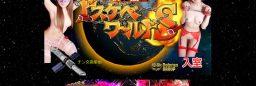 横浜市曙町のマットヘルス(マット有り)(作成無料、制作実績No-29523)