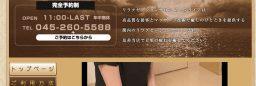 横浜市伊勢佐木町メンズリラクゼーションサロン/複数店舗割引/長期契約(制作実績No-29641)