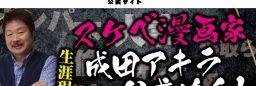 日本一有名なスケベ漫画家成田アキラの公式オフィシャルサイト(制作実績No-29808)