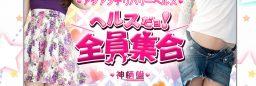 茨城県神栖市フィリピン・タイ専門アジアンデリヘルのオフィシャルサイト(No-29895)