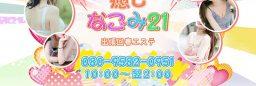 出張回春エステHP/1カラムレイアウト/オリジナルロゴ制作/複数店舗割/ポップ系/可愛い(No-31874)