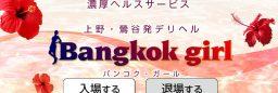 タイ古式マッサージ/新規オープン/初期制作費用0円/ハイブリッドデリバリーヘルス(No-31901)