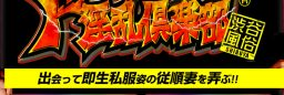 素人/渋谷デリバリーヘルス/超過激デザイン/厳選人妻専門店/大手グループ店(No-31929)