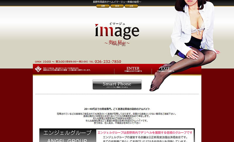 image-イマージュ-奥様の秘密