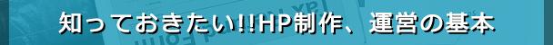 知っておきたい!!HP制作、運営の基本